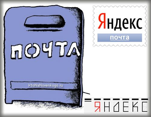 Яндекс почта — регистрация, настройка, входящие, почта для домена и другие возможности  Источник: http://ktonanovenkogo.ru/web-obzory/yandeks-pochta-registraciya-nastrojka-vxodyashhie-vhod-pochta-dlya-domena.html#ixzz2r4gLhDYC