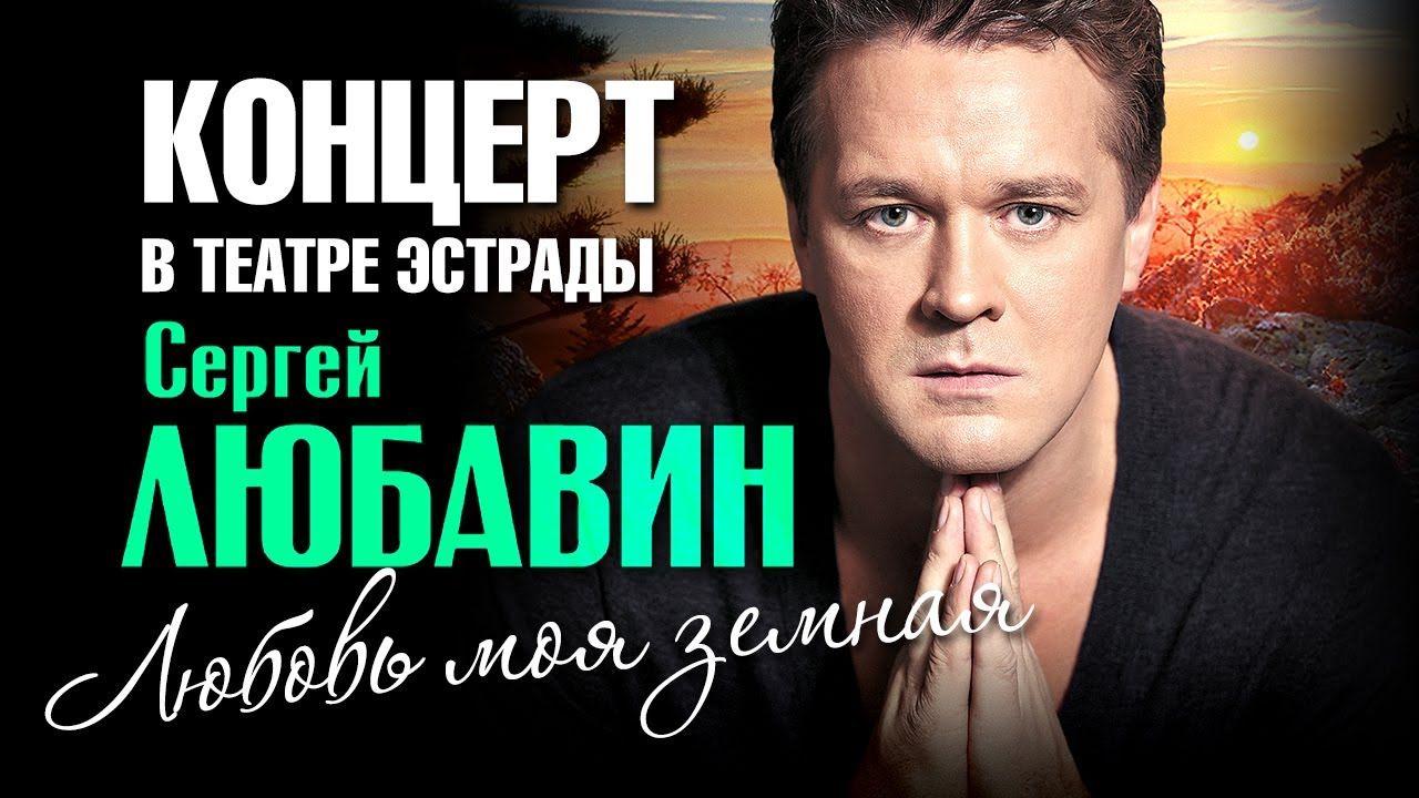 Сергей Любавин - Любовь моя земная (Концерт)