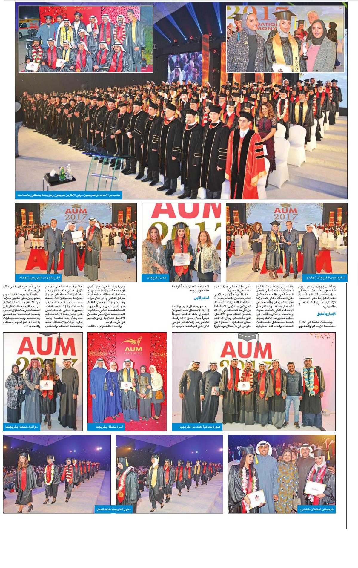 جامعة الشرق الأوسط الأميركية تحتفل بتخريج 814 طالبا وطالبة Student Success American Universities Private University