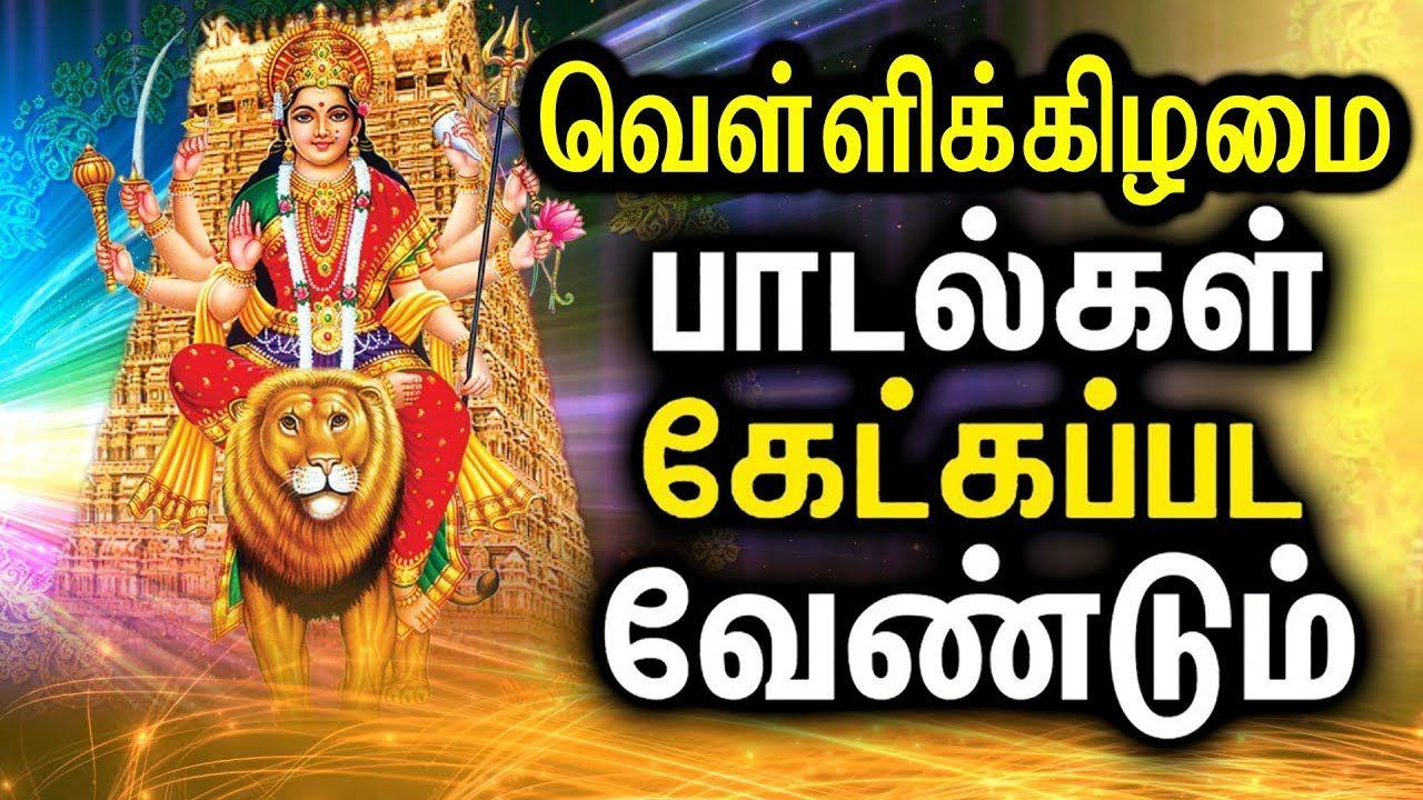 Best Amman Songs In Tamil Powerful Durgayei Tamil Padalgal Powerful Durga Mantra Youtube Devotional Songs Feeling Song Audio Songs