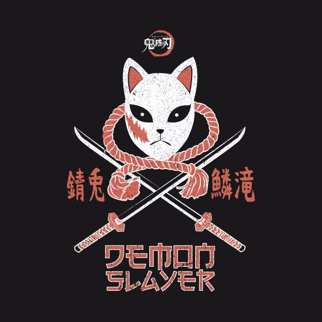 Demon Slayer Kimetsu No Yaiba Sabito Slayer Demon Grunge