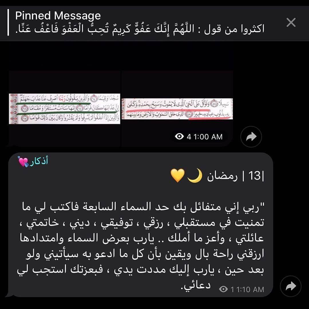 Reposted From Dhkr4127 اكتب شي تؤجر عليه Dhkr4127 Dhkr4127 Dh Messages Lockscreen Lockscreen Screenshot