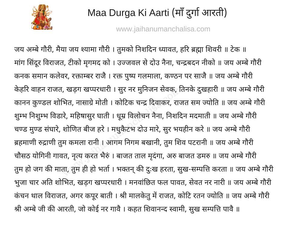 Maa Durga Ki Aarti In Hindi Jai Ambe Gauri म द र ग आरत Durga Durga Maa Jai Hanuman