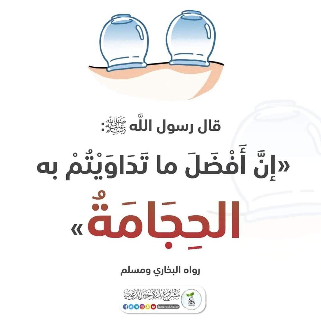 Pin By محمود العراقي On الطب من الكتاب والسنة In 2021 Memes Ecard Meme Movie Posters