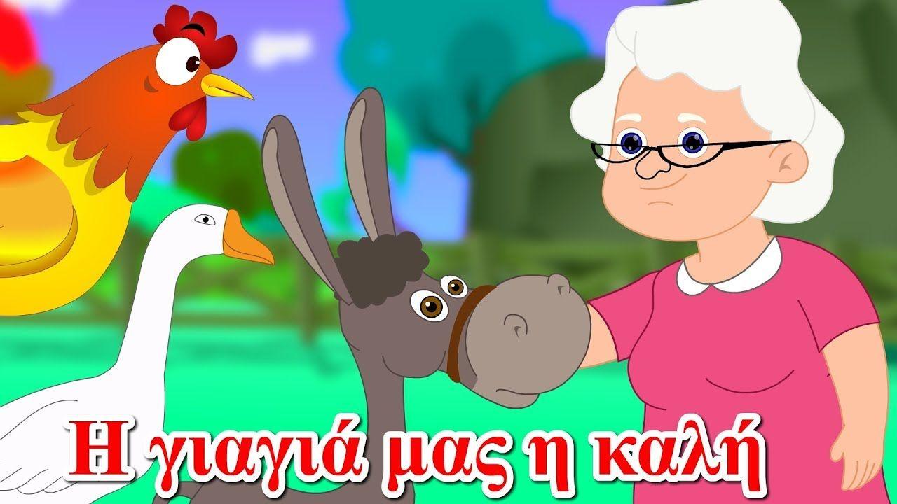 2457563f48e Η Γιαγιά μας η καλή - ελληνικα παιδικα τραγουδια - Greek kids songs ...