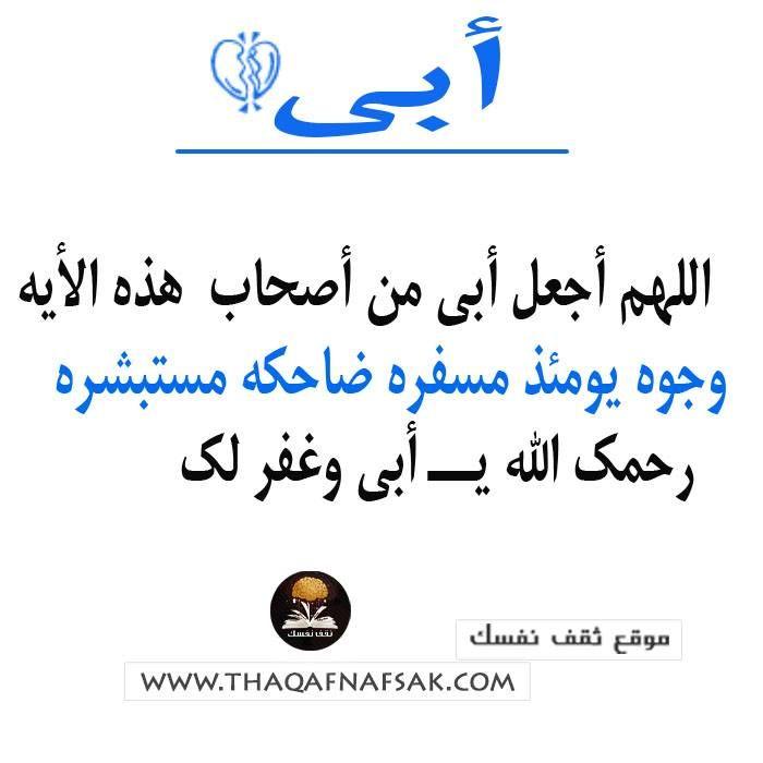 لا تنسوا الدعاء للأموات اللهم ارحم أمواتنا وأموات المسلمين Arabic Calligraphy Wisdom Sayings
