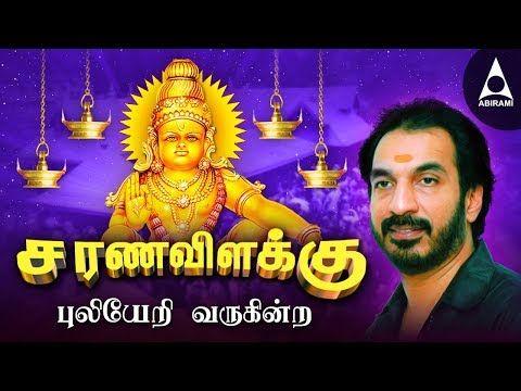Swamiye Saranam Ayyappa Ayyappan Songs In Tamil Sarana Vilakku Swamiye Saranam Ayyappa Swamiye Saranam Ayyappa Lord Devotional Songs Songs Devotions