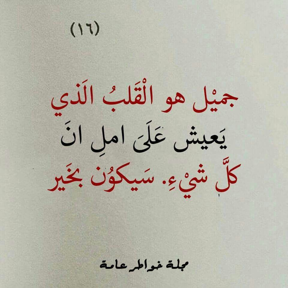 Pin By Gharib Makld On كلمات لها معنى Arabic Arabic Calligraphy Calligraphy