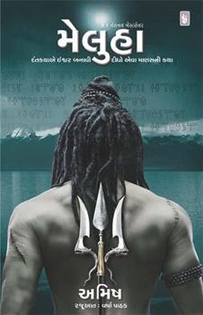 Pdf format novels gujarati