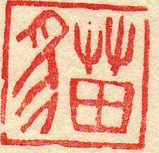 手作りの篆刻「猫」。