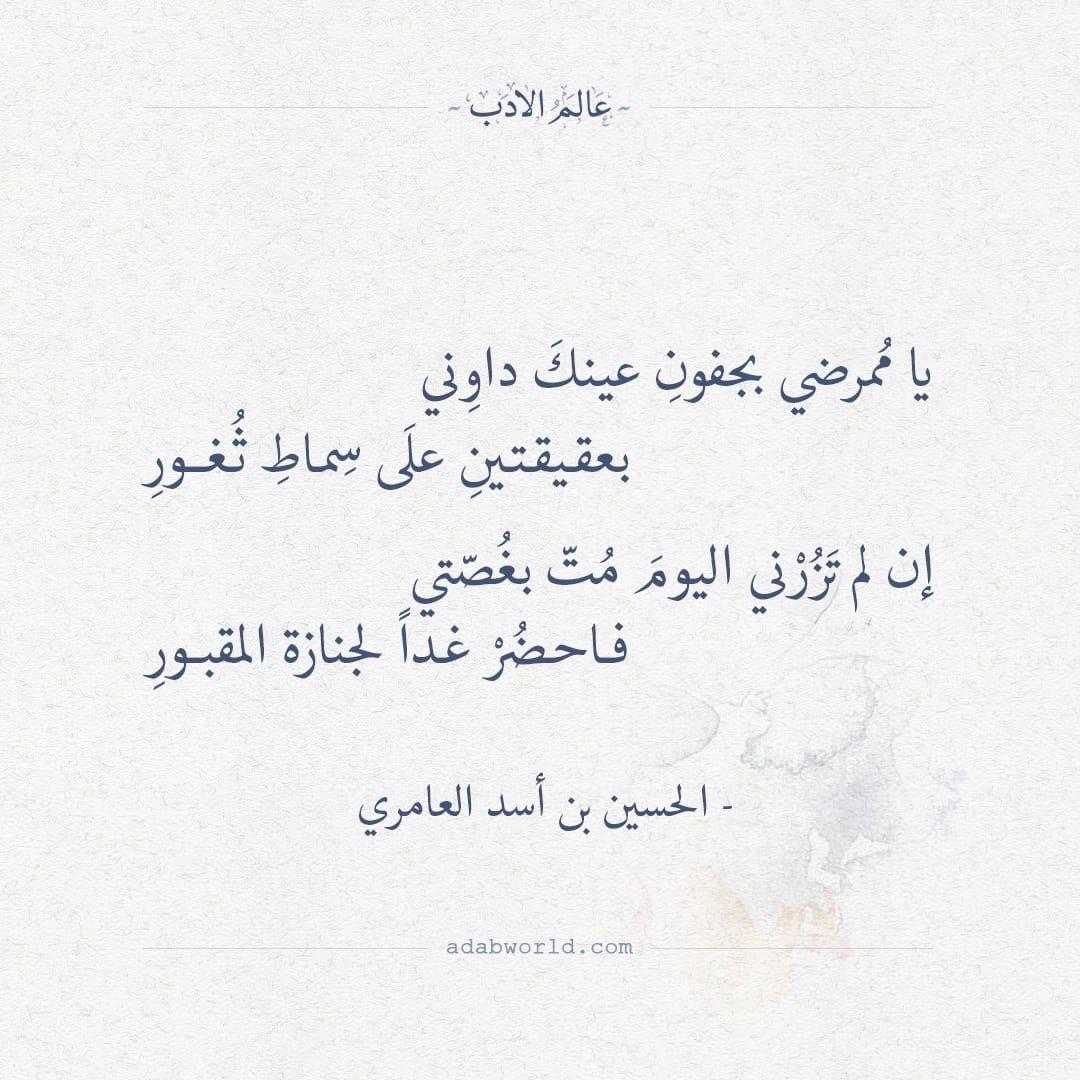 يا م مرضي بجفون عينك داو ني الحسين بن أسد العامري عالم الأدب Arabic Quotes Quotes Words