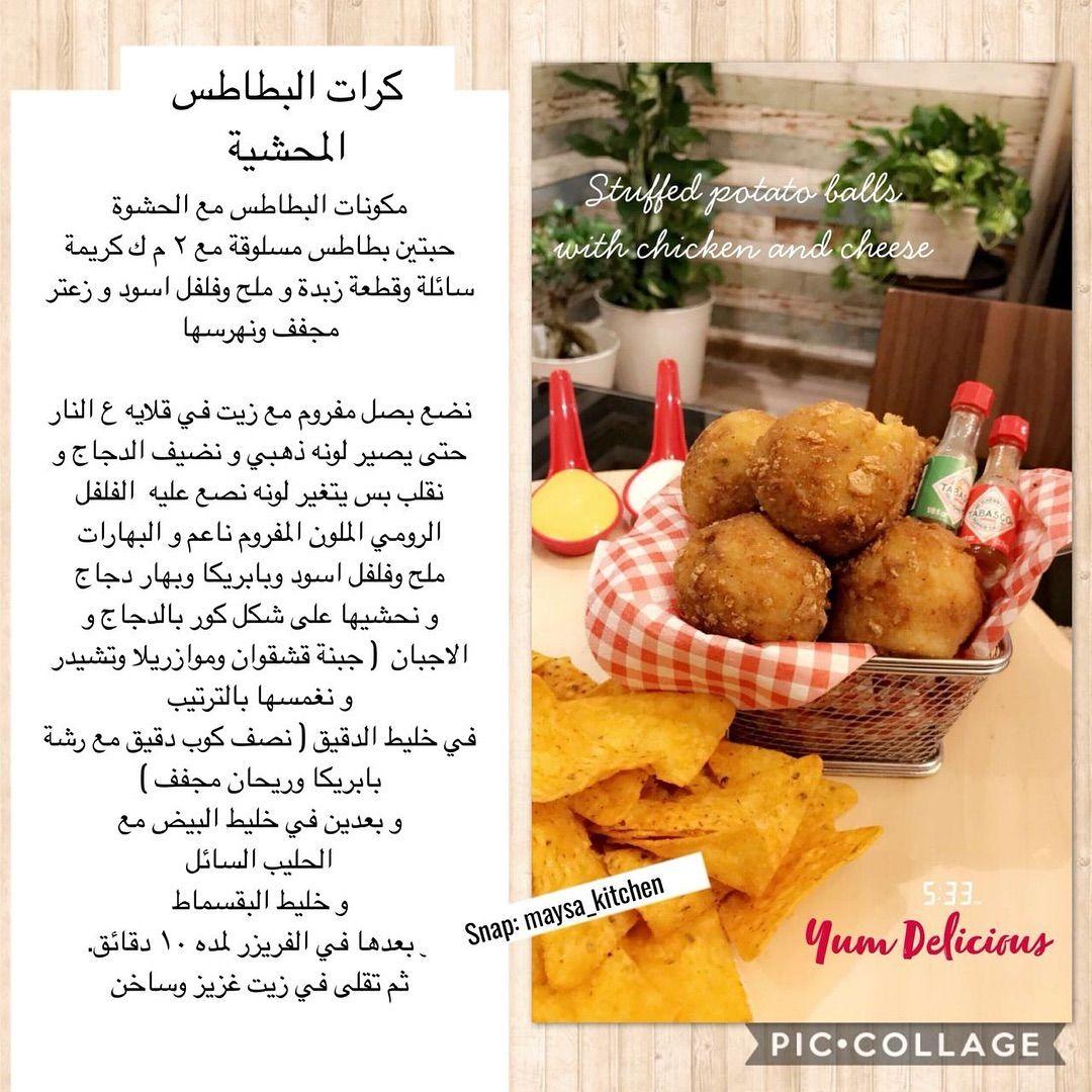 Maysa Mohamed Shared A Post On Instagram من يحبك حقا يهتم بك ليطمئن قلب ه أنك بخير وليس ليشعرك بأنه مهتم بك Stuffed Potato Balls Delicious Yum