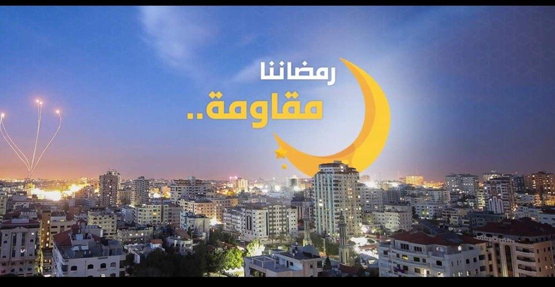 رمضان كريم فلسطين Screenshots Weather Screenshot Desktop Screenshot