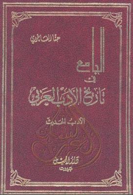الجامع فى تاريخ الأدب العربي الأدب الحديث حنا الفاخوري Pdf Personalized Items