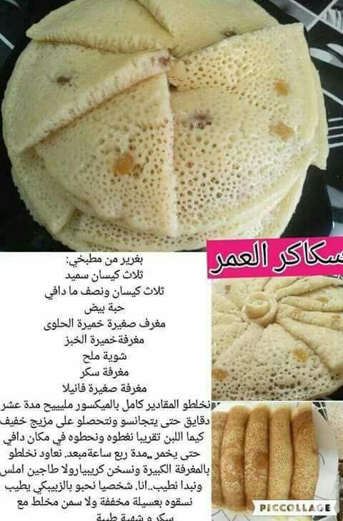 Pin By Melouka Bekhouche On وصفات الأكلات الرئيسية المقبلات وديكور السلطات Food Meals Bread