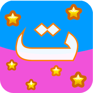 صور صور حرف ت صور كلمات لحرف التاء 1403 Arabic Alphabet Letters Lettering Alphabet Country Flags