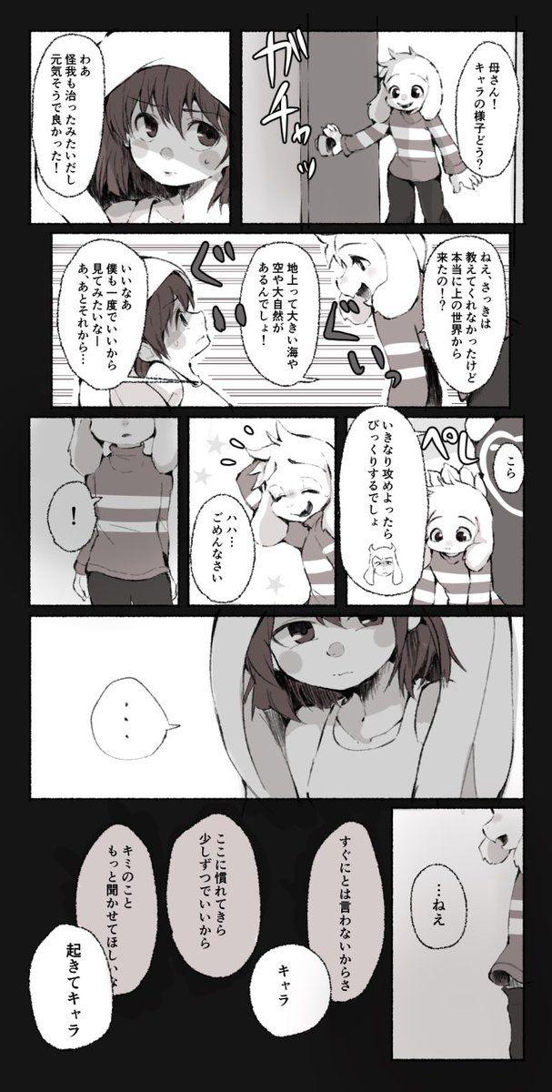 牧場王【東7D65a】 (@Makibao_B) さんの漫畫 | 9作目 | ツイコミ(仮 ...
