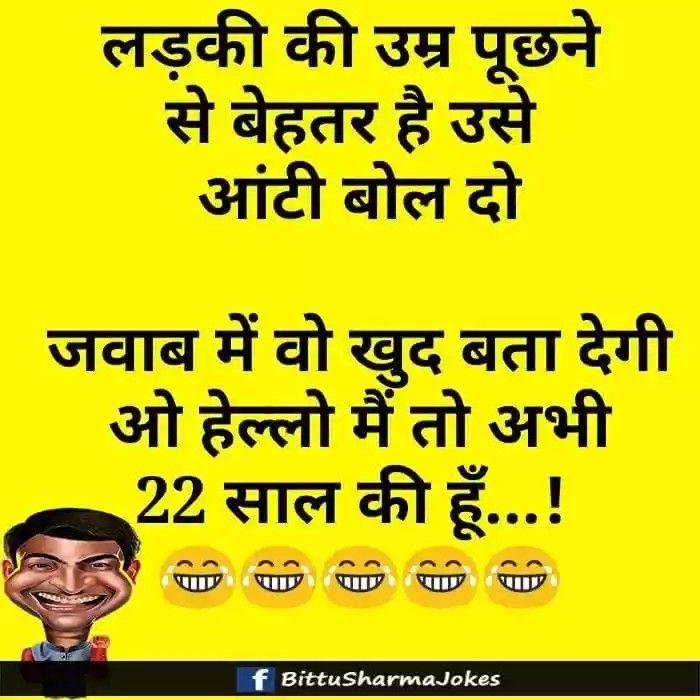 Wah Wah Very Good Relatable Post Funny Jokes In Hindi Funny