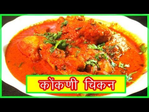 Konkani chicken curry recipe in marathi food for health recipes konkani chicken curry recipe in marathi food for health recipes forumfinder Images