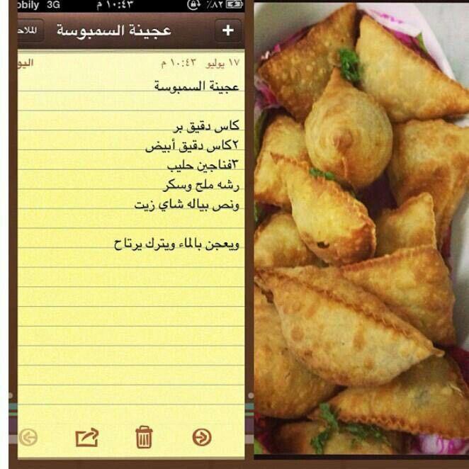 عجينة سمبوسه Arabic Food Mediterranean Recipes Middle Eastern Recipes