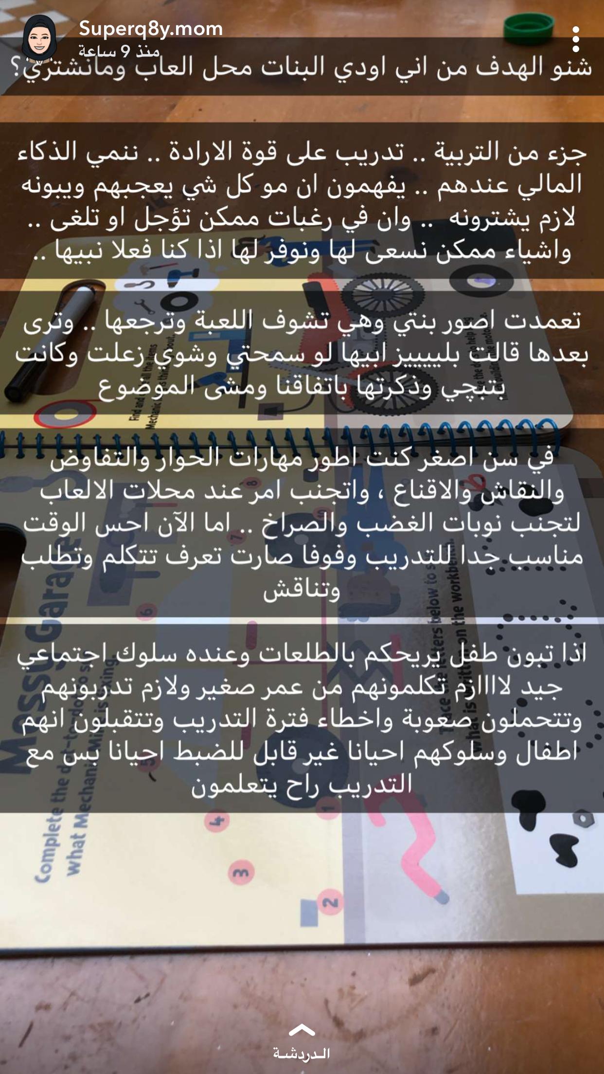 Pin By Amjaade Al Halwan On إقتباسات ومقالات ومواضيع بالعربي Periodic Table