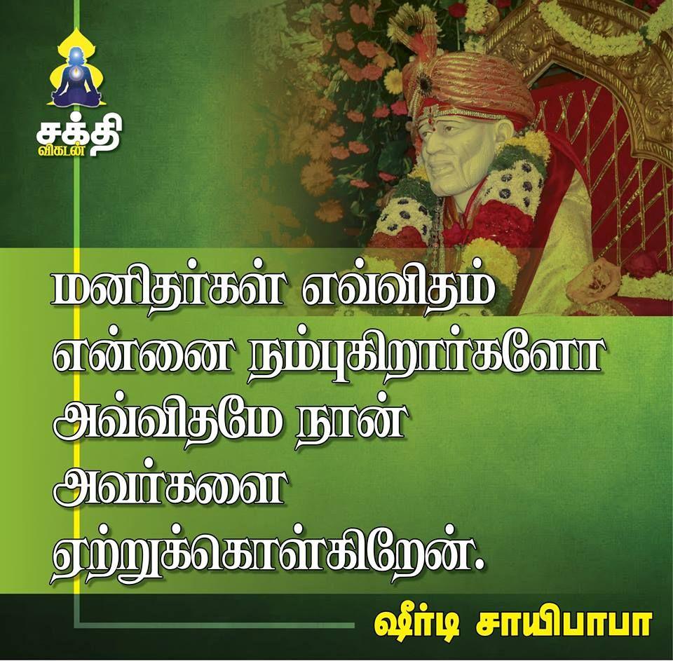 saibaba quotes sakthivikatan | tamil quotes | Sai baba quotes, Good