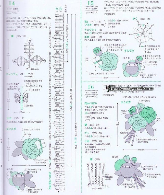 букетики цветов вязаные крючком украшения Crochet Flowers