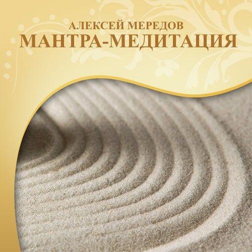 Мантра-медитация | ВЕДЫ,Лекции, книги, аудио, видео. | Pinterest ...