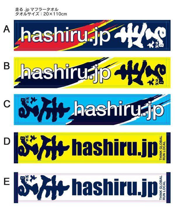 hashiru towl
