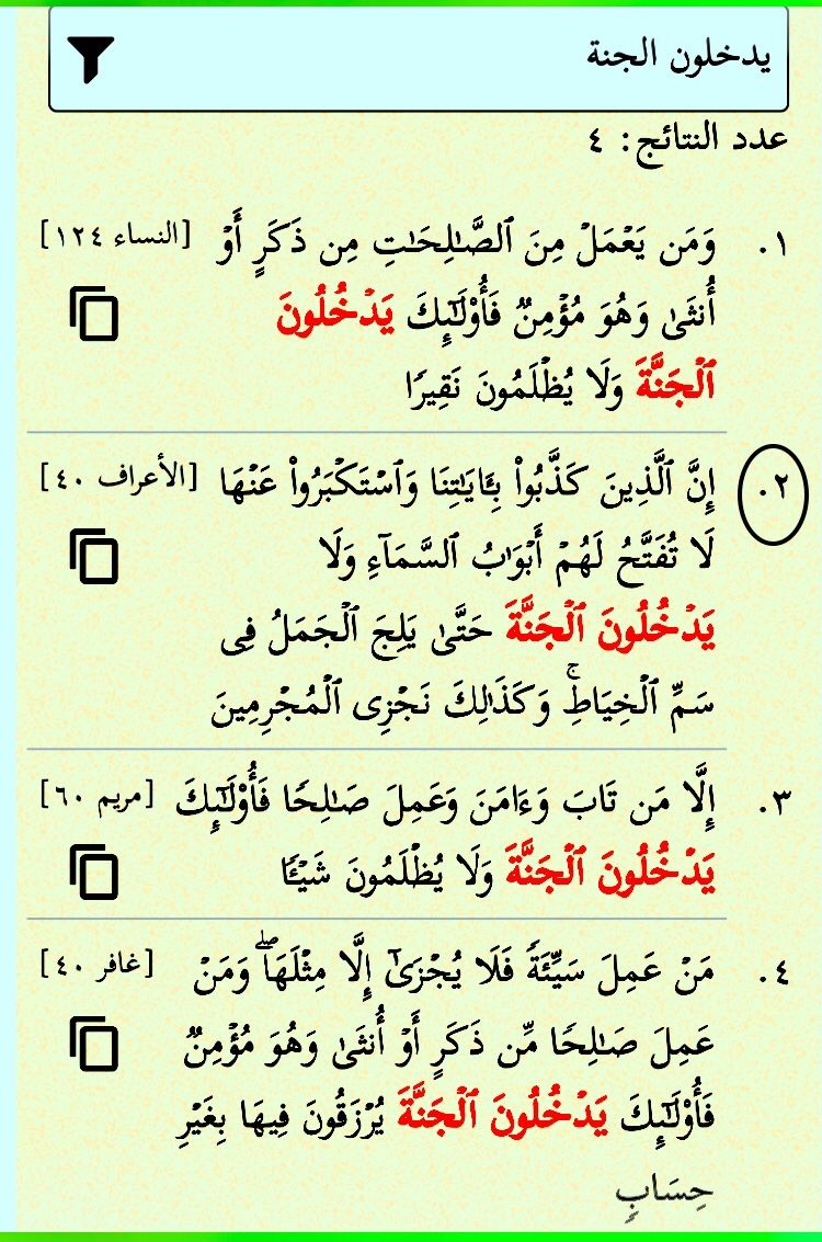 يدخلون الجنة أربع مرات في القرآن ثلاث مرات فأولئك يدخلون الجنة والرابعة منفية ولا يدخلون الجنة في الأعراف ٤٠ Math Math Equations