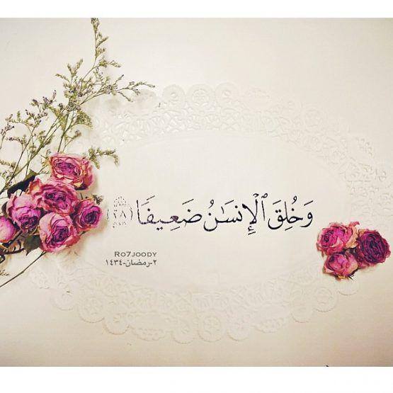 Humans Were Created Weak (Quran 4:28)