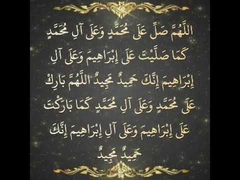 Jo Ek martaba Durud padhega to Allah us par 10 martaba rahmat bhejega aur uske 10 gunaah maaf honge. - YouTube