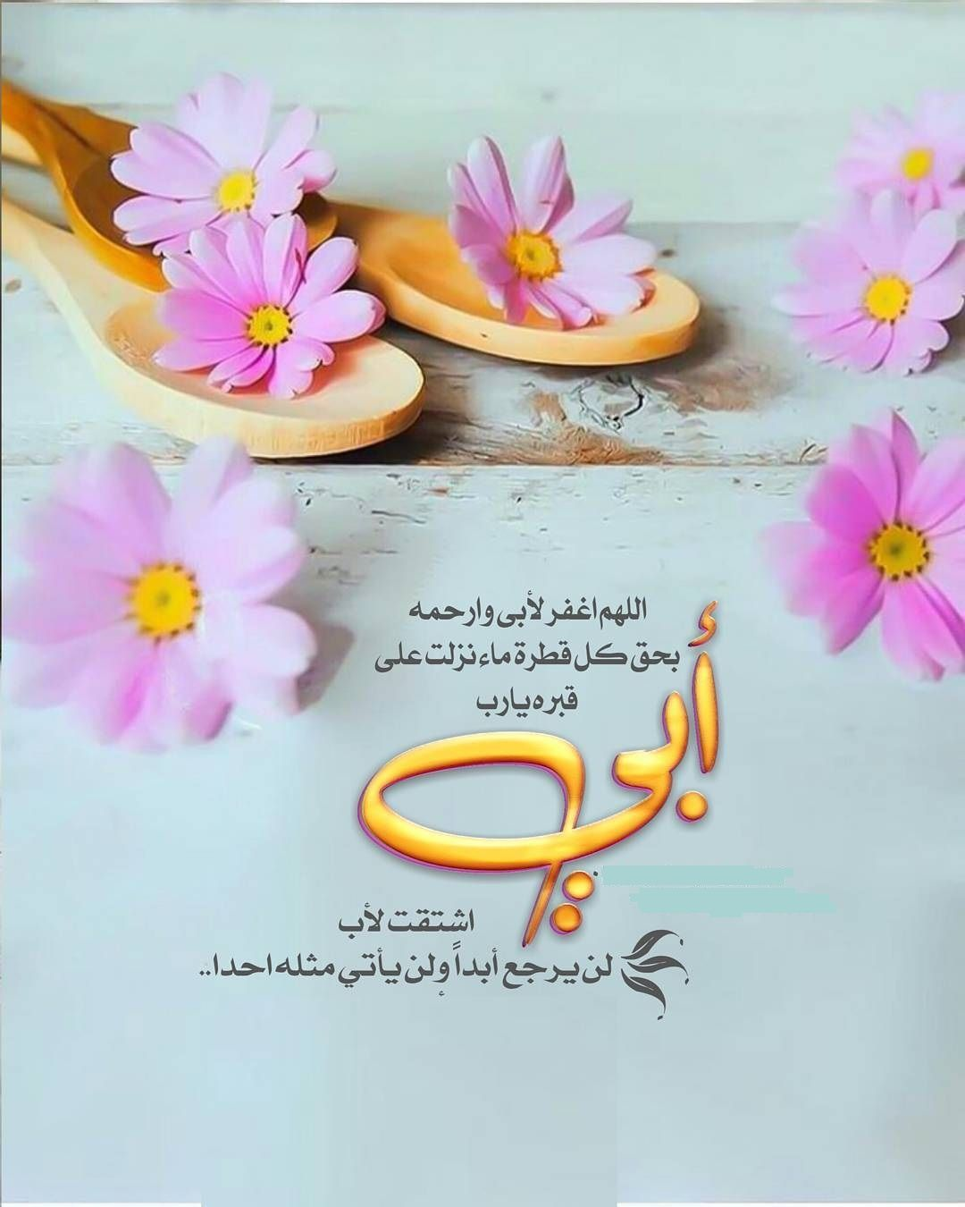 Pin By Douaa On ابي الغالي Love U Mom Father Love Quotes Fathers Love