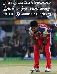 Cricket Funny Memes In Tamil : cricket, funny, memes, tamil, Tamil, Cricket, Funny, Comment, Pictures, Download, Crickets, Funny,, Comments,
