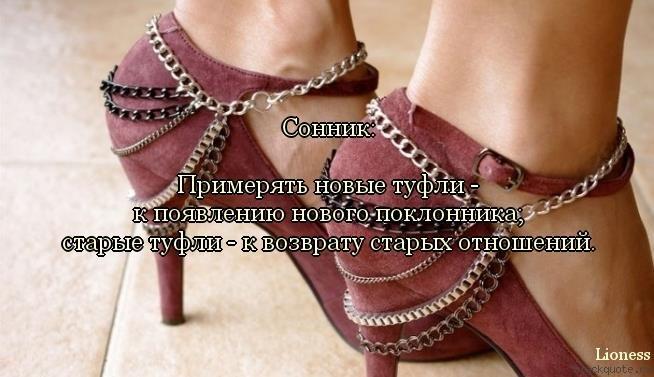 Сонникновые туфли