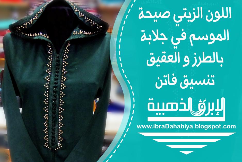 اللون الزيتي صيحة الموسم في جلابة بالطرز و العقيق تنسيق فاتن Morocco
