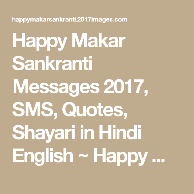 Happy makar sankranti messages 2017 sms quotes shayari in hindi happy makar sankranti messages 2017 sms quotes shayari in hindi english happy ccuart Image collections