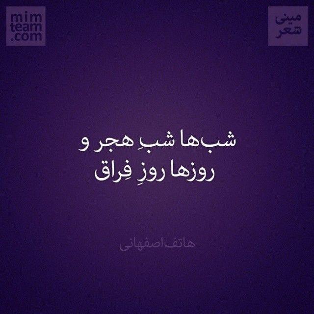 شب هجر و روز فراق Persian Poem Persian Poem Calligraphy Persian Poetry