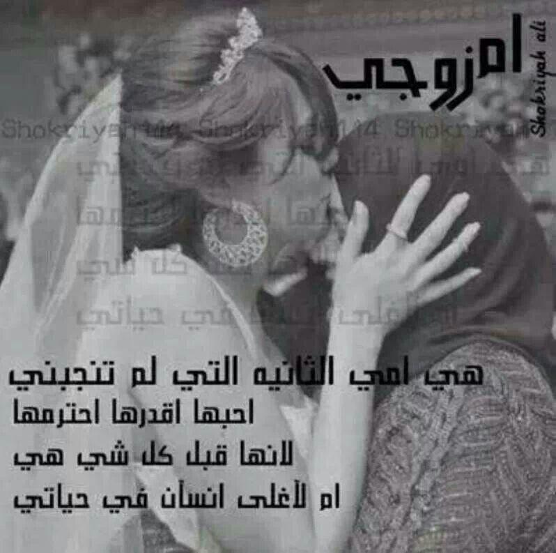إم زوجي المستقبليه شوفو الحب من هسه تعلمو My Love Arabic Words Quotes