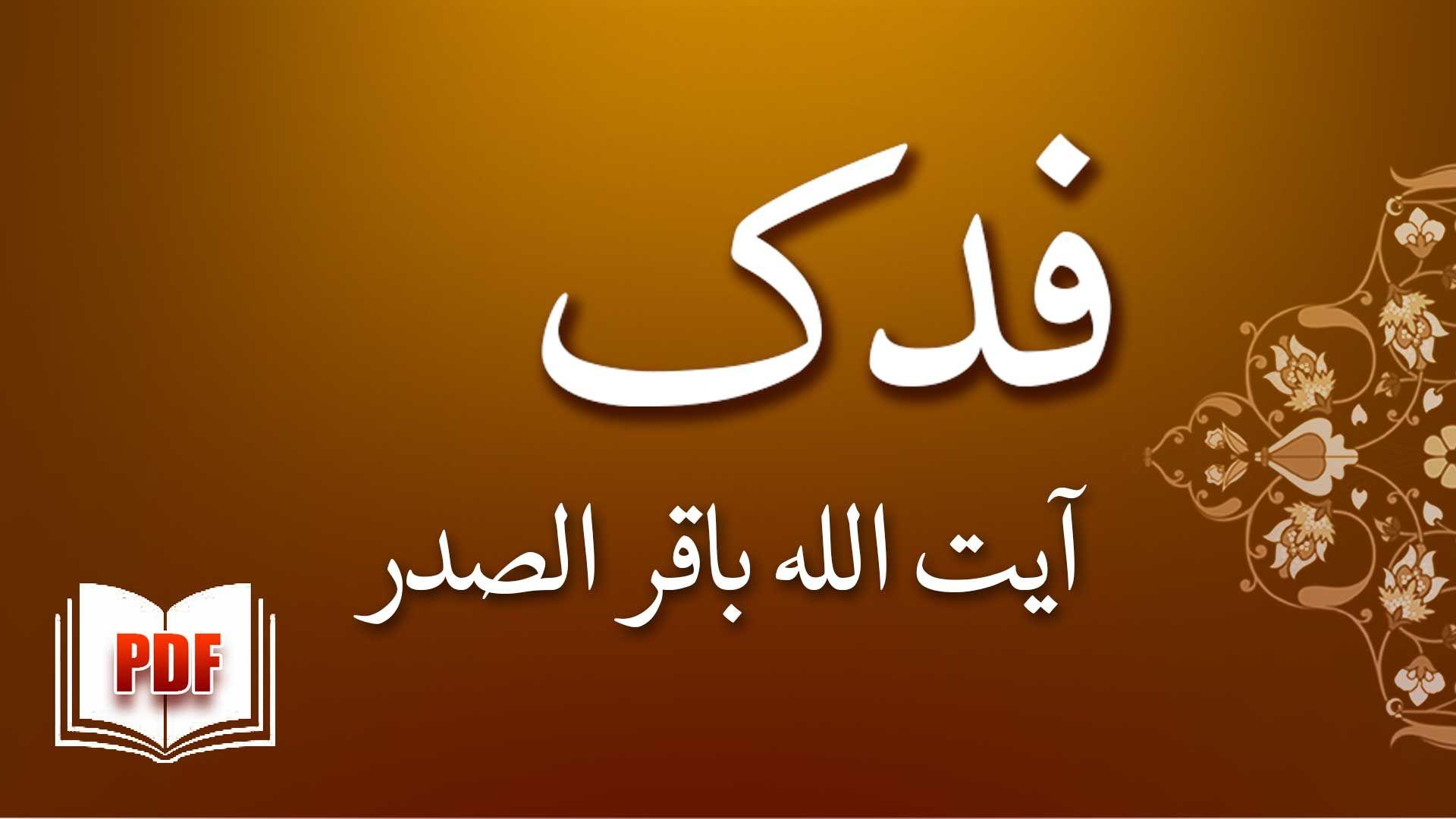 فدک آیت اللہ باقر الصدر Arabic Calligraphy Sayings Calligraphy