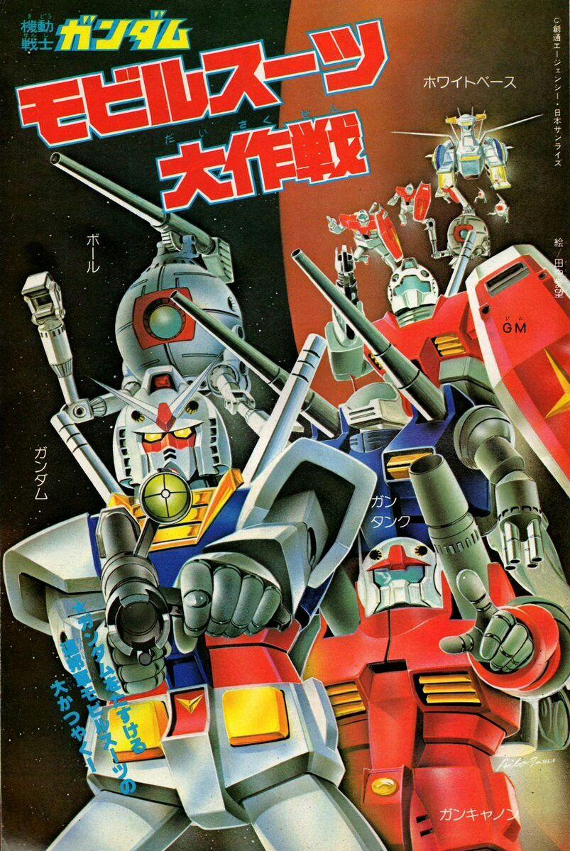 「Favourite old school giant mecha anime and manga」おしゃれまとめの
