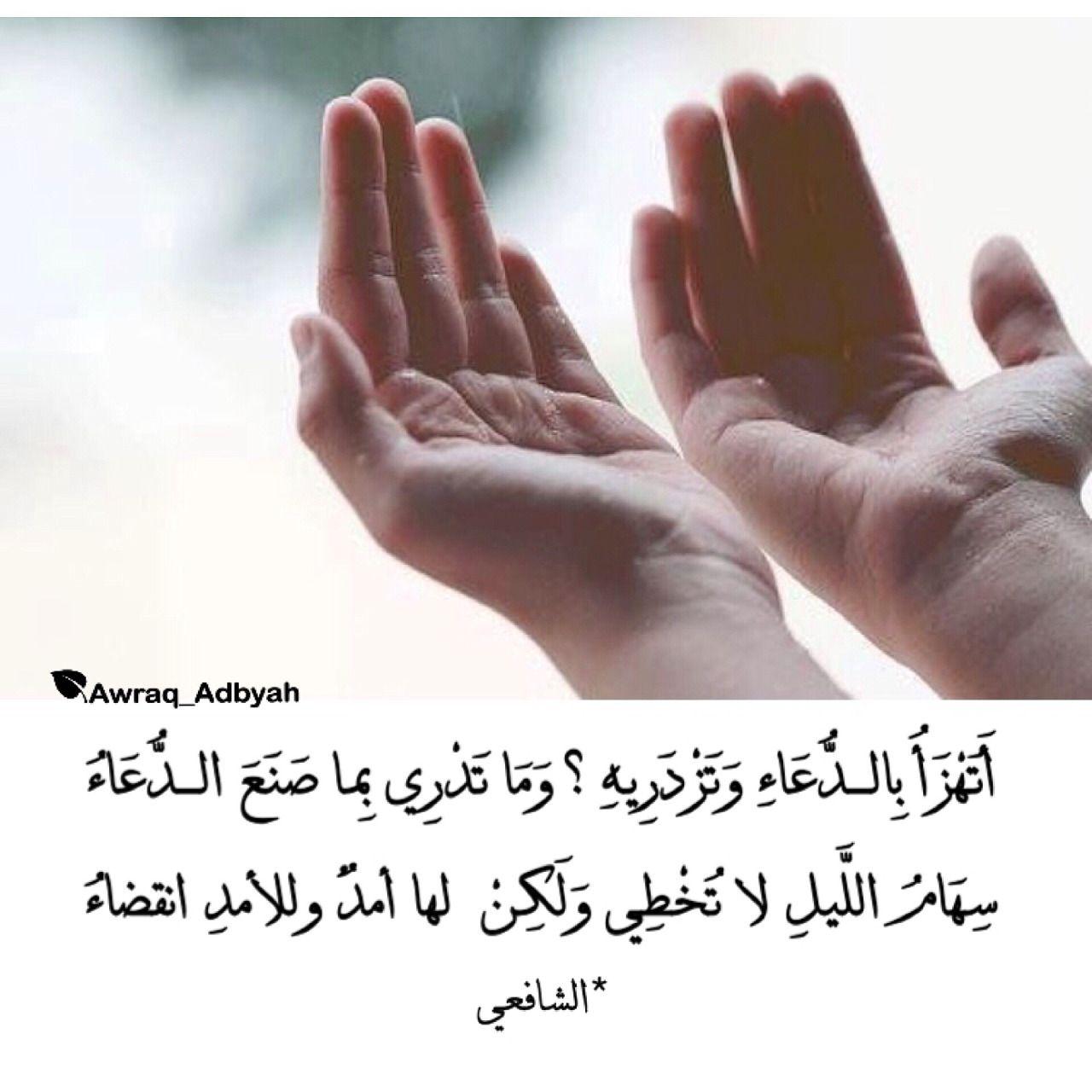 Pin By Khairya Khairy On إقتباسات و أكثر Love Quotes Arabic Words Arabic Quotes