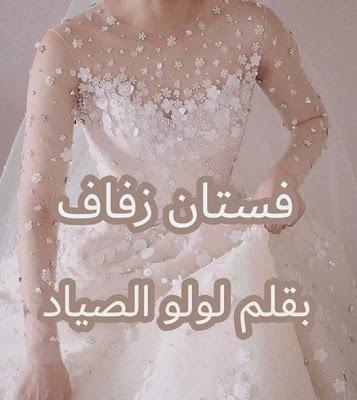 رواية فستان زفاف كاملة بقلم لولو الصياد مكتبة حــواء Formal Dresses Prom Dresses Dresses