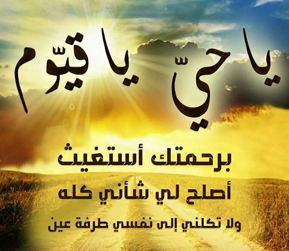 يا حي يا قيوم برحمتك أستغيث Allah Islam Arabic Calligraphy