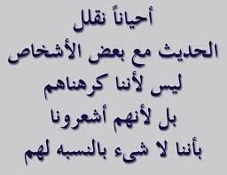 Image Result For احترام مشاعر الاخرين Arabic Words Words Quotes