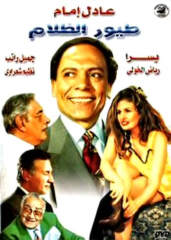 Toyoor Al Zalam (Night Birds). A political movie discussing the rise and fall of a lawyer (Adel Imam) in a plot discussing corporate, social and political corruption. Starring Yousra.