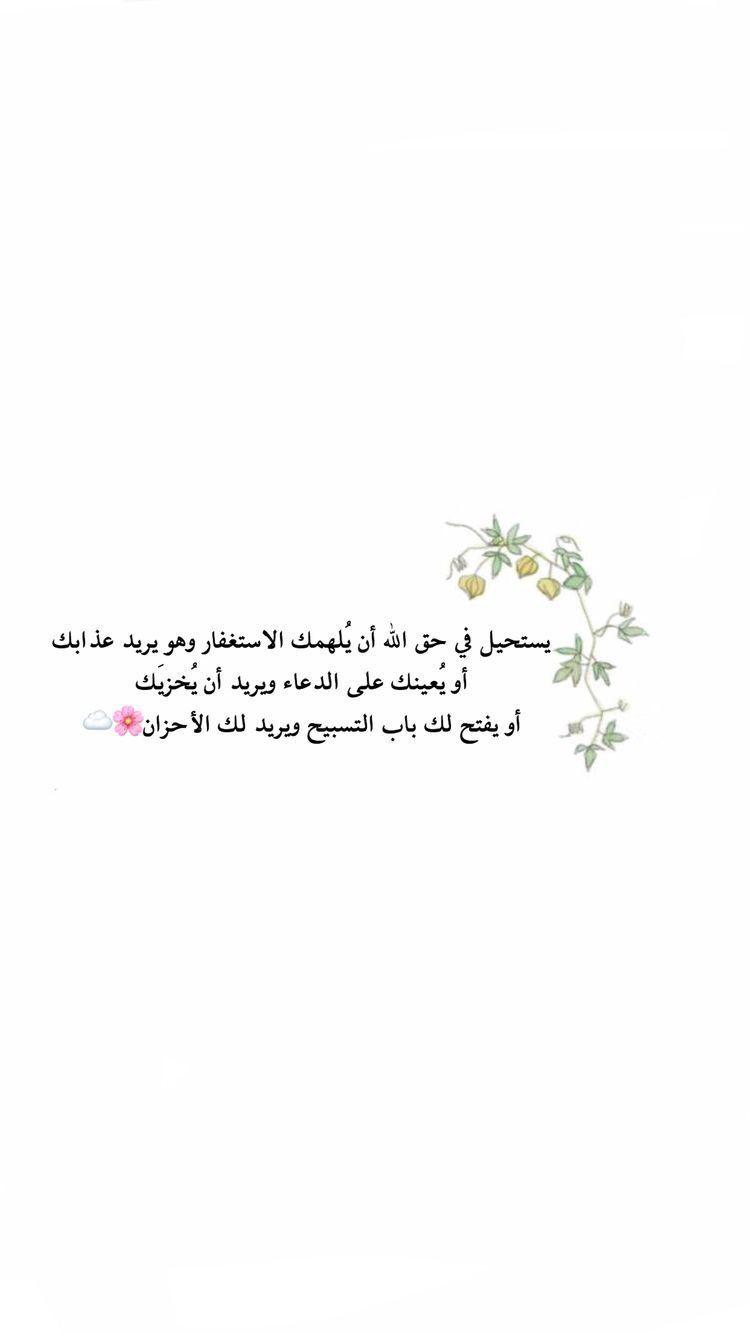خواطر اسلامية تويتر Quran Quotes Love Quran Quotes Islamic Inspirational Quotes