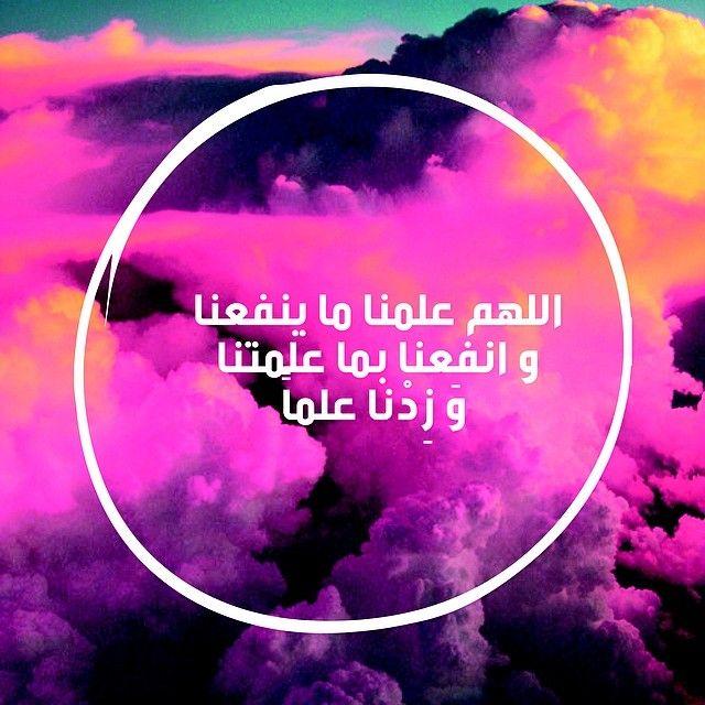 يارب زدنا علما وارزقنا علما نافعا Islam Allah Sayings
