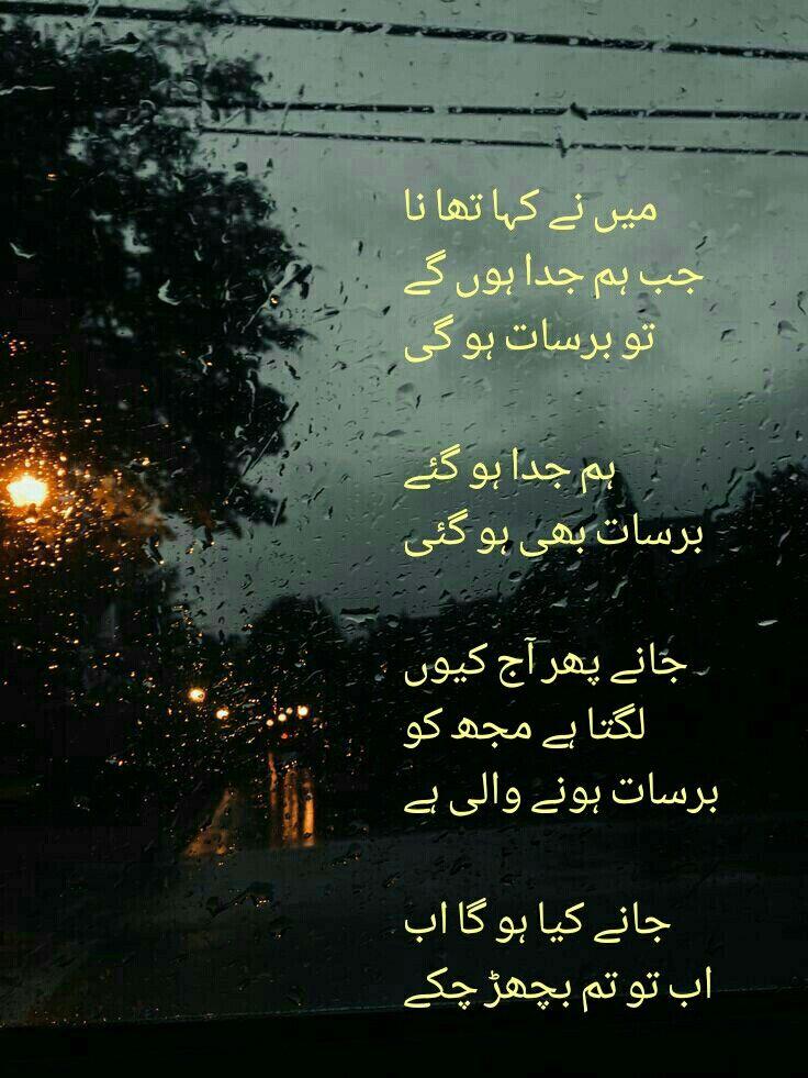 Pin by Mansoor Abro on ♡ ~☂ بارش Rain ☂~♡   Barish poetry ...