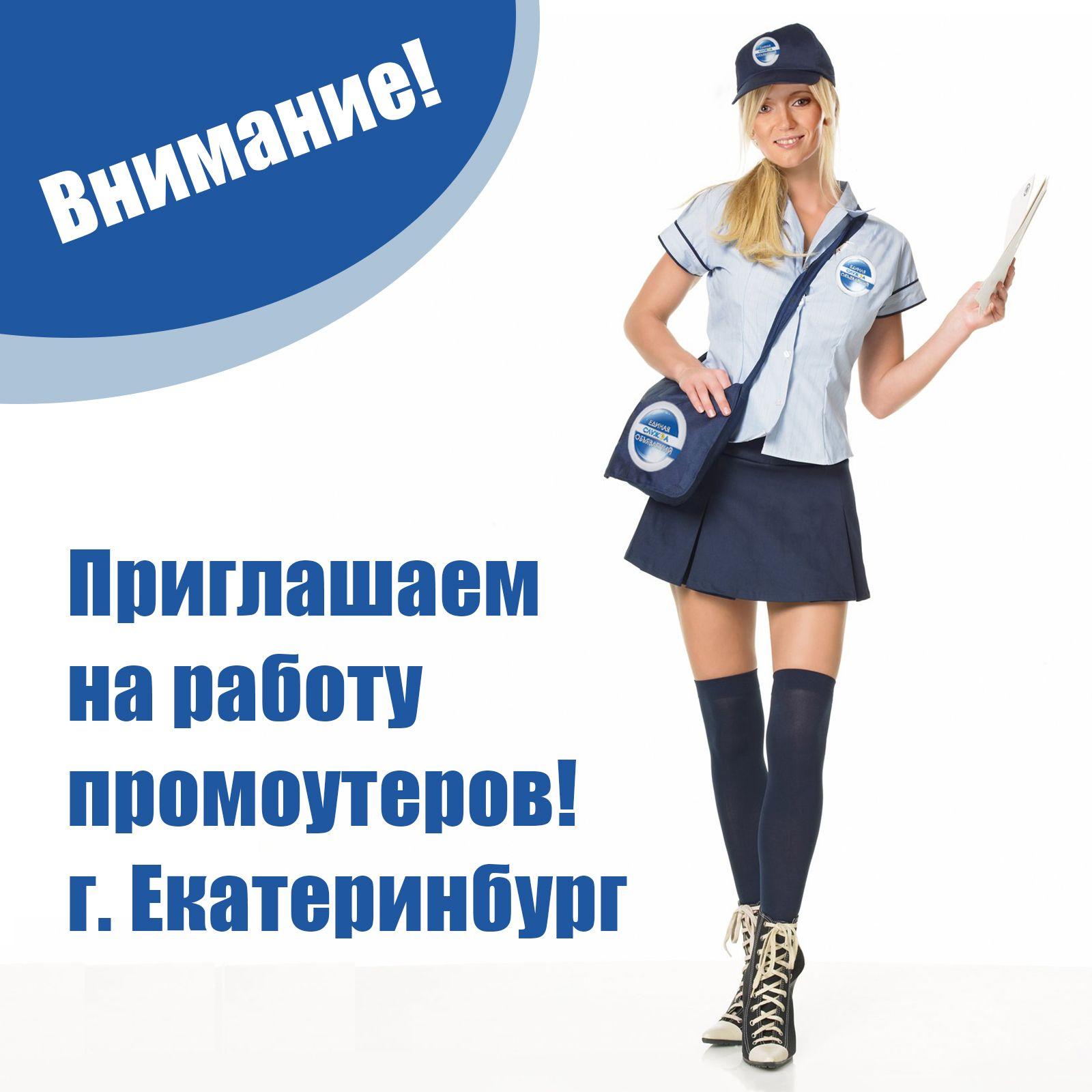 требуется девушки на работу екатеринбург